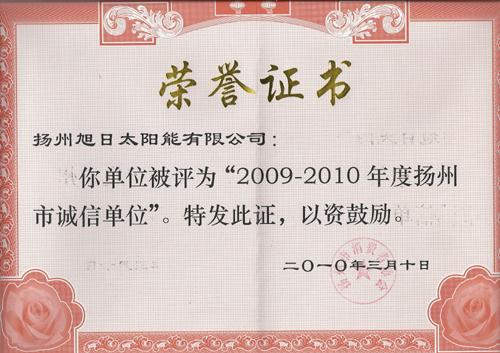 2010诚信单位证书