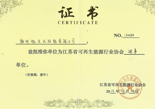 行业协会证书