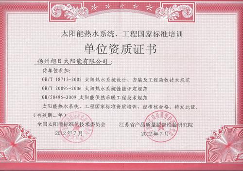 单位资质证书